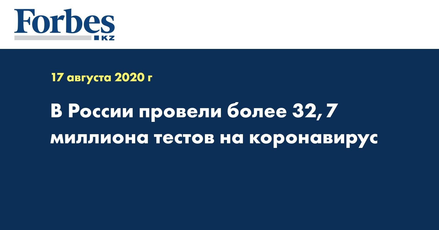 В России провели более 32,7 миллиона тестов на коронавирус