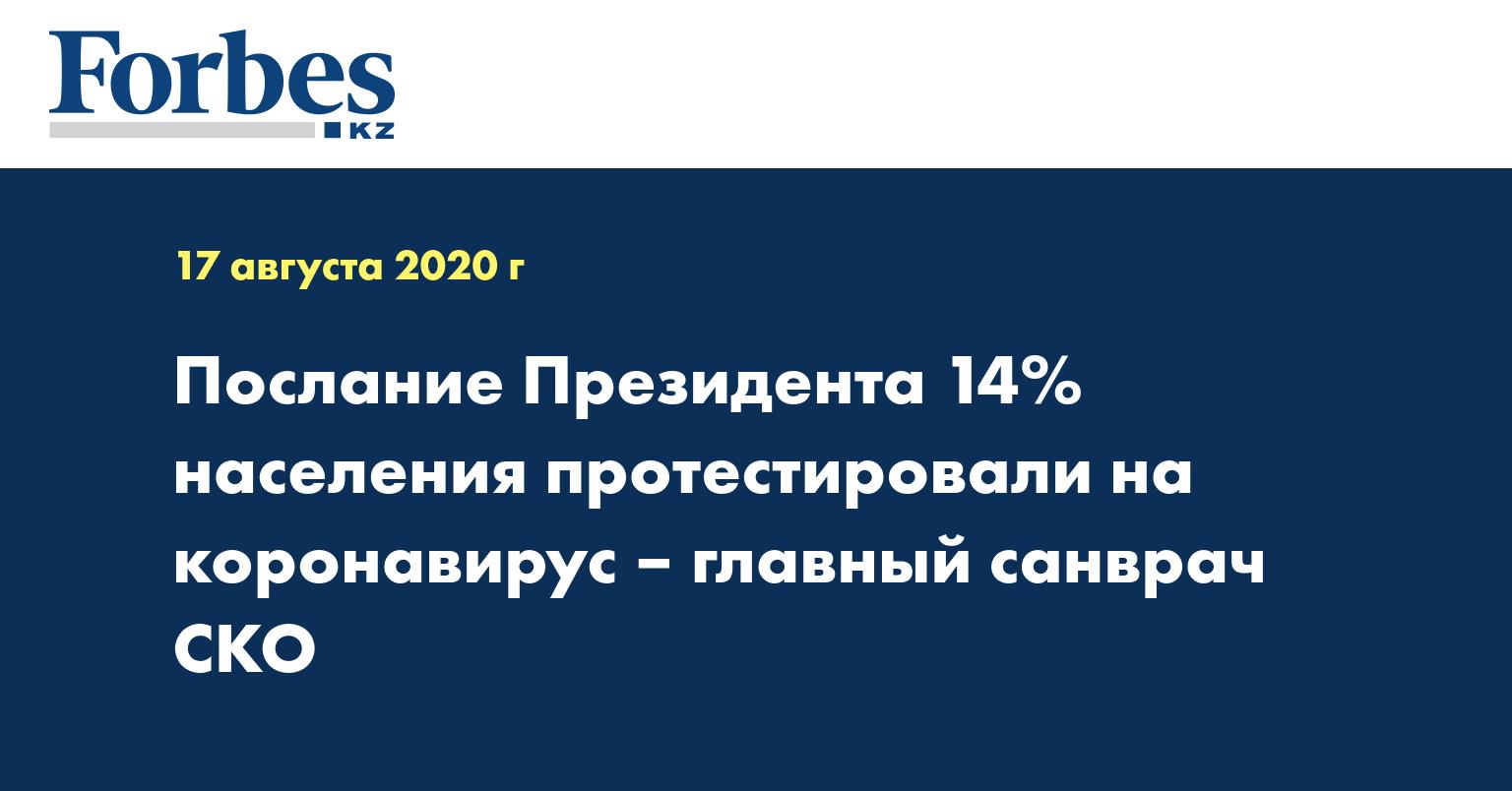 Послание Президента 14% населения протестировали на коронавирус – главный санврач СКО