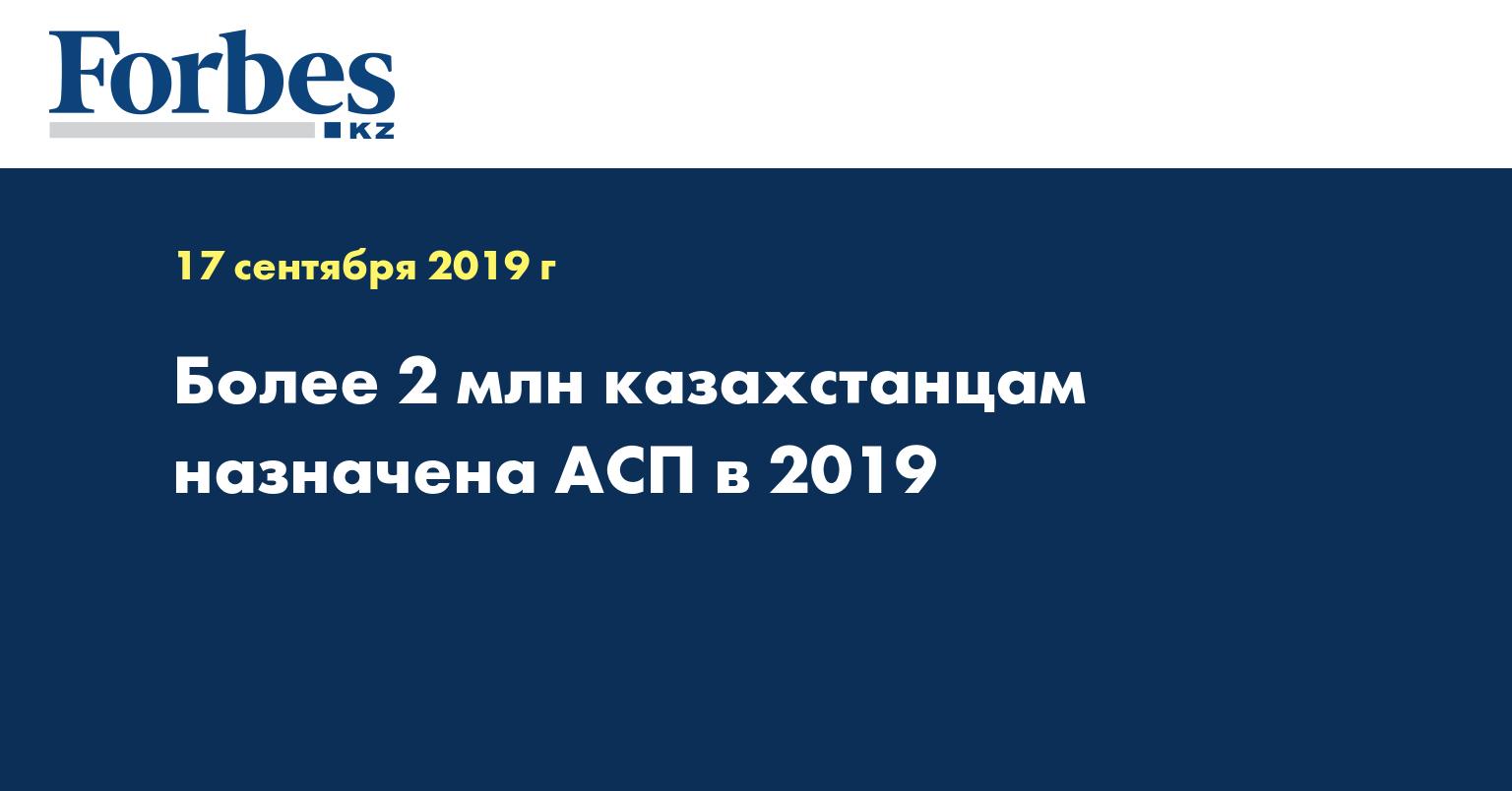 Более 2 млн казахстанцам назначена АСП в 2019