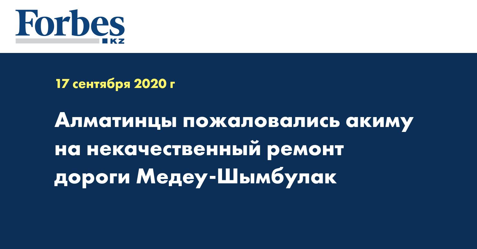 Алматинцы пожаловались акиму на некачественный ремонт дороги Медеу-Шымбулак