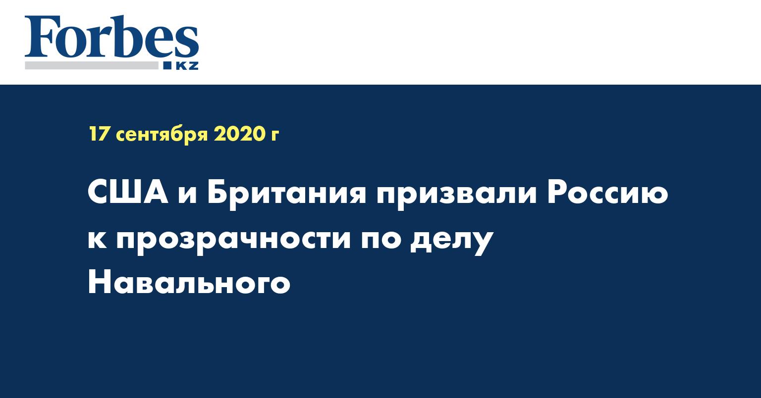 США и Британия призвали Россию к прозрачности по делу Навального
