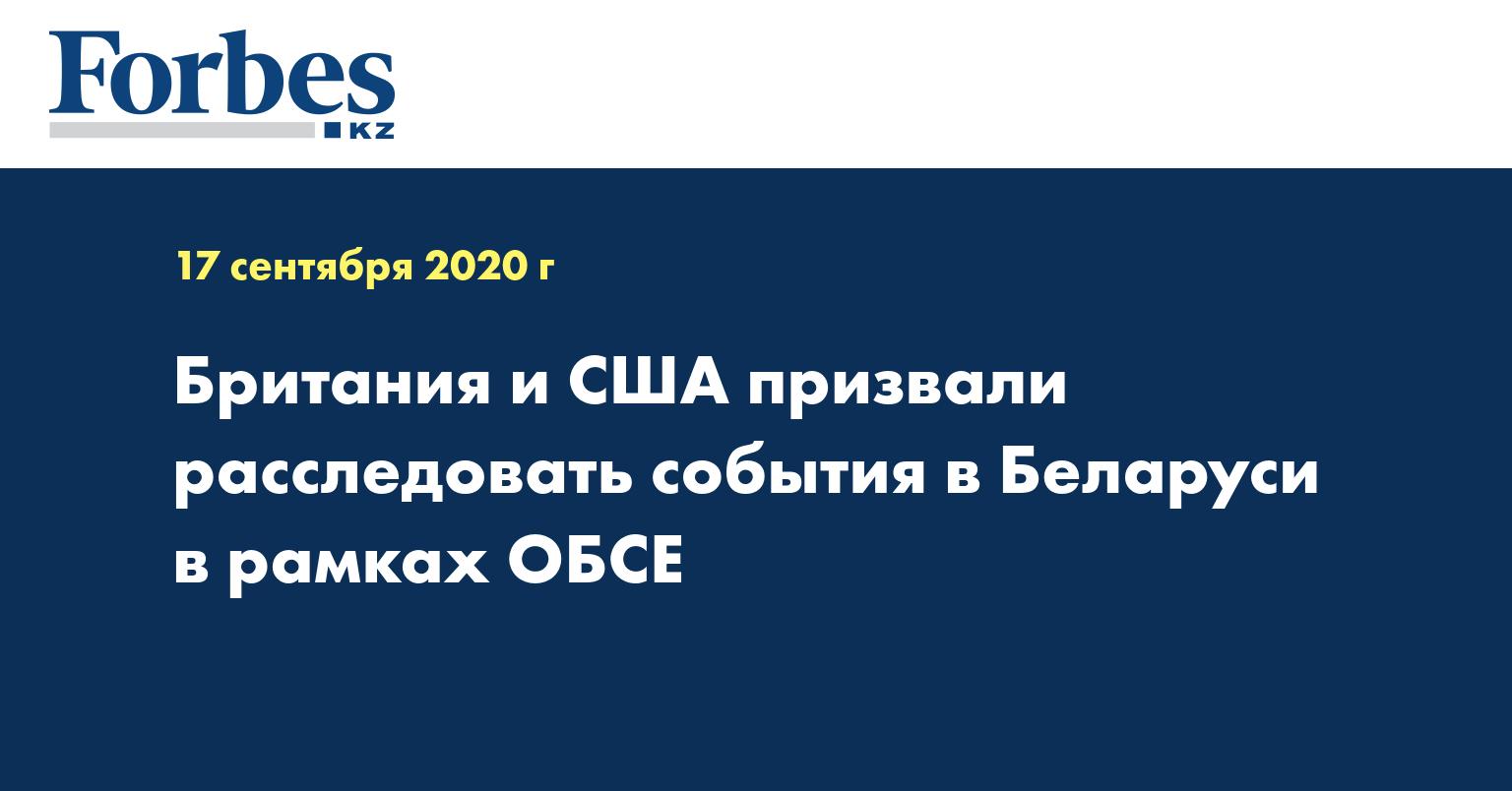 Британия и США призвали расследовать события в Беларуси в рамках ОБСЕ