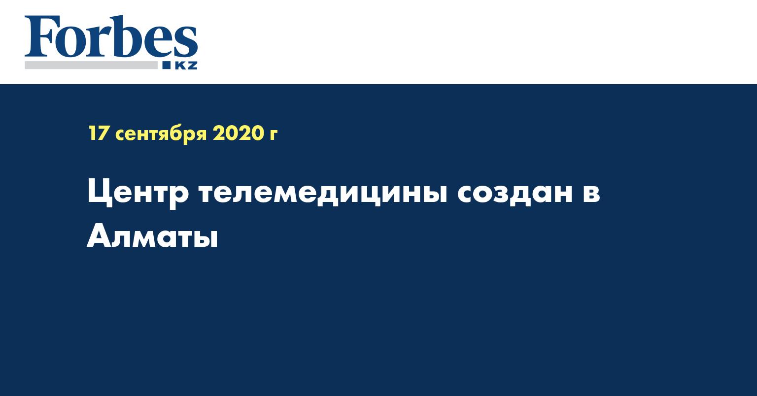 Центр телемедицины создан в Алматы