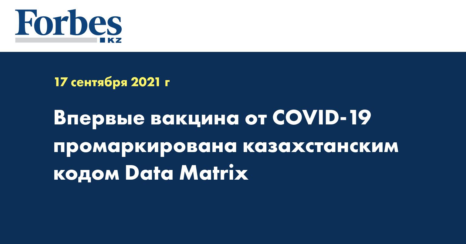 Впервые вакцина от COVID-19 промаркирована казахстанским кодом Data Matrix