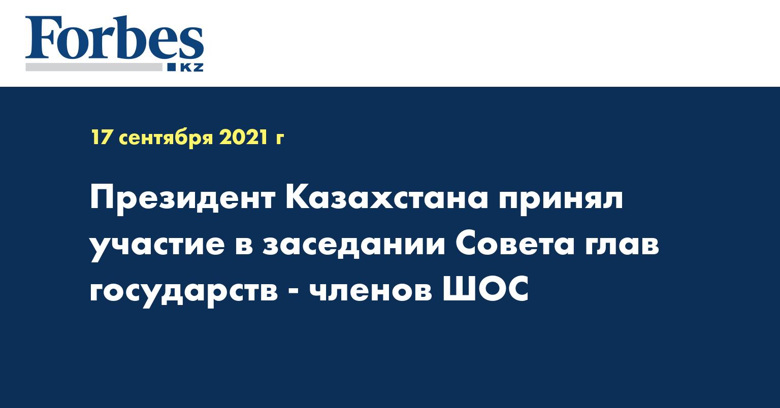 Президент Казахстана принял участие в заседании Совета глав государств - членов ШОС