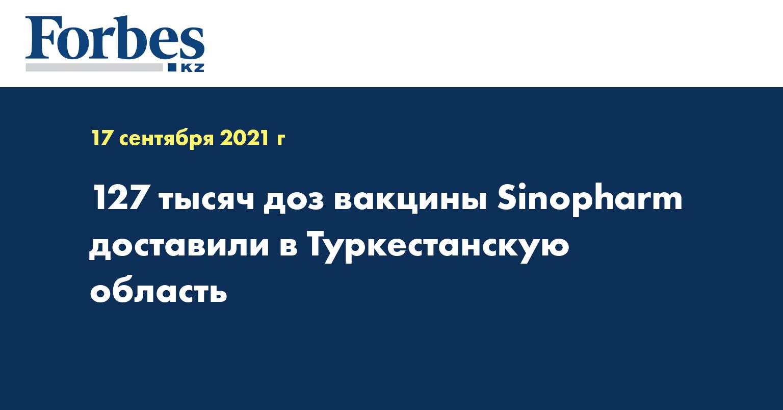 127 тысяч доз вакцины Sinopharm доставили в Туркестанскую область