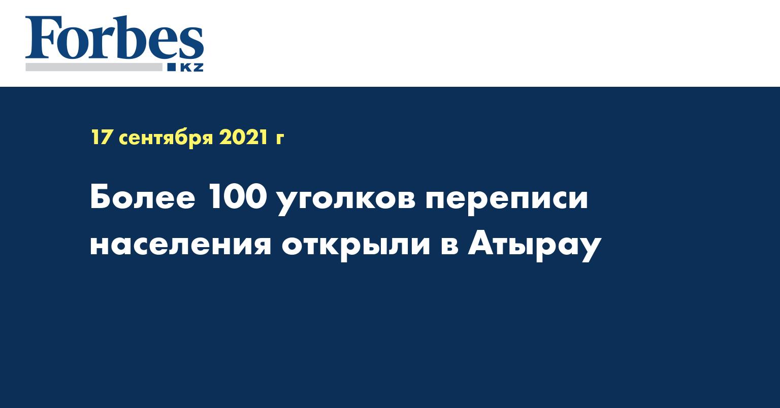 Более 100 уголков переписи населения открыли в Атырау