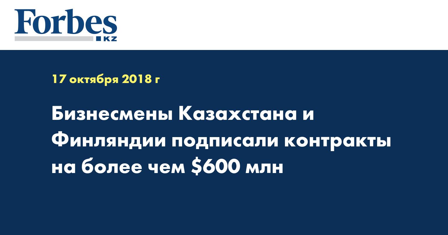 Бизнесмены Казахстана и Финляндии подписали контракты на более чем $600 млн