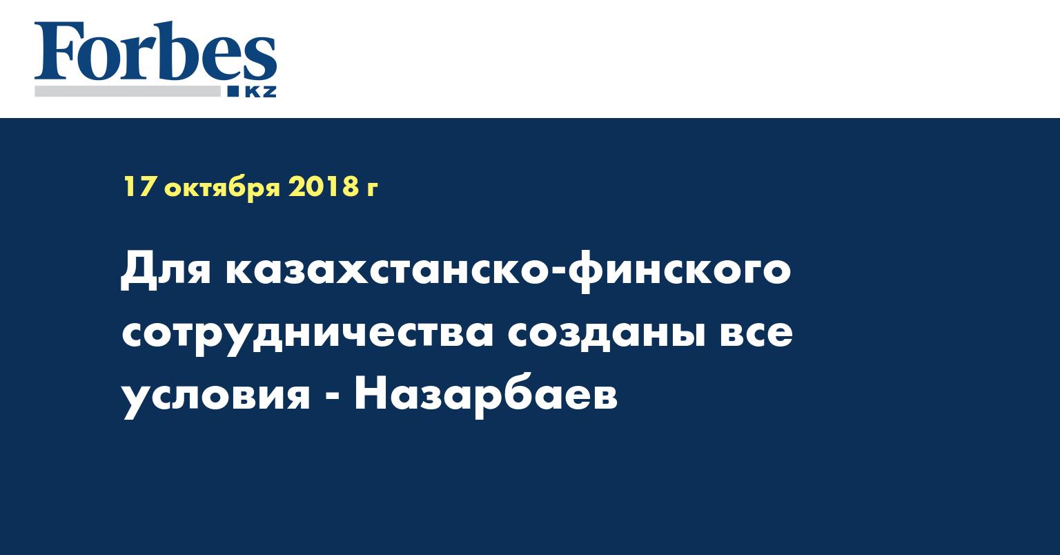 Для казахстанско-финского сотрудничества созданы все условия - Назарбаев