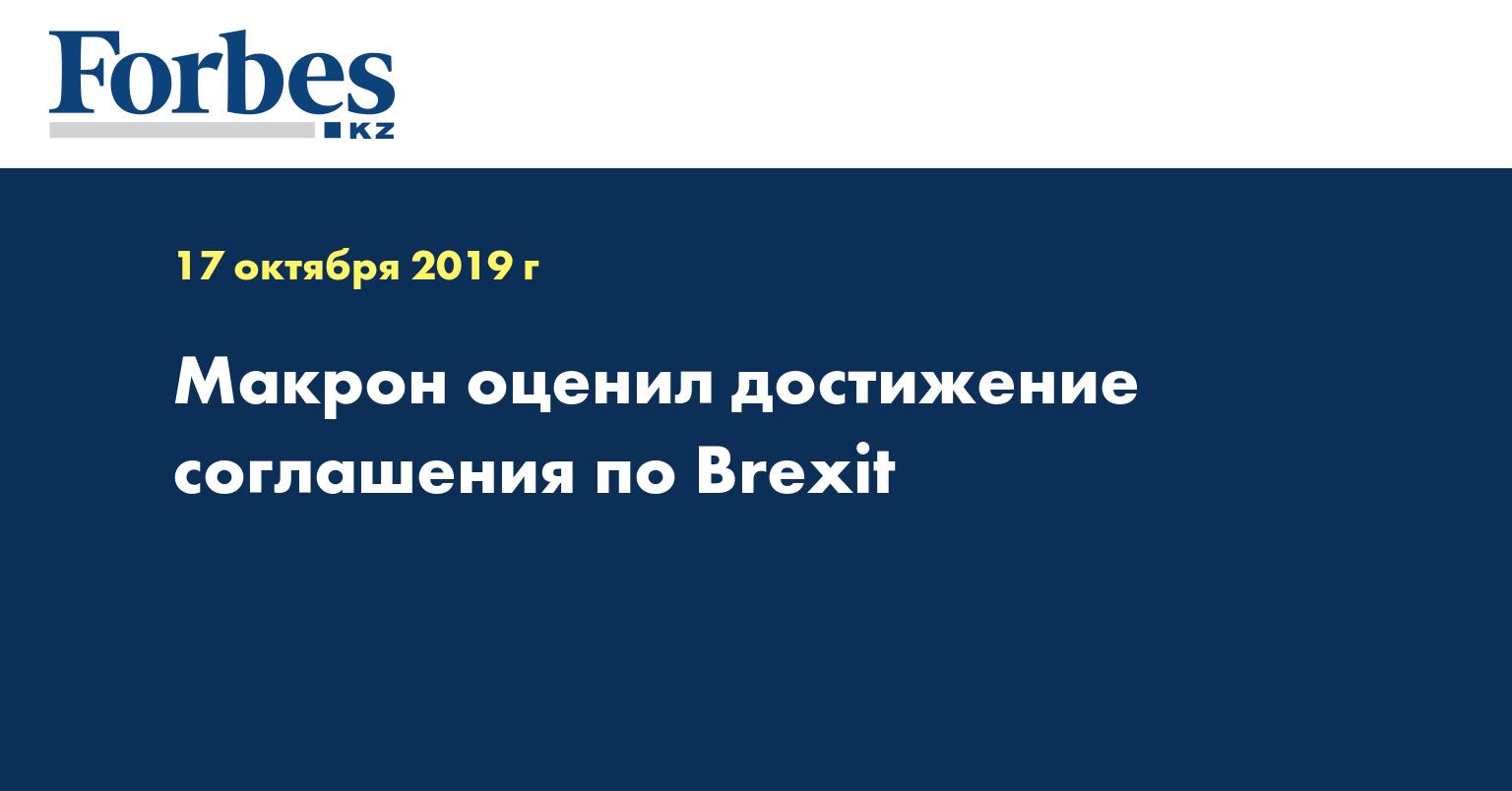 Макрон оценил достижение соглашения по Brexit