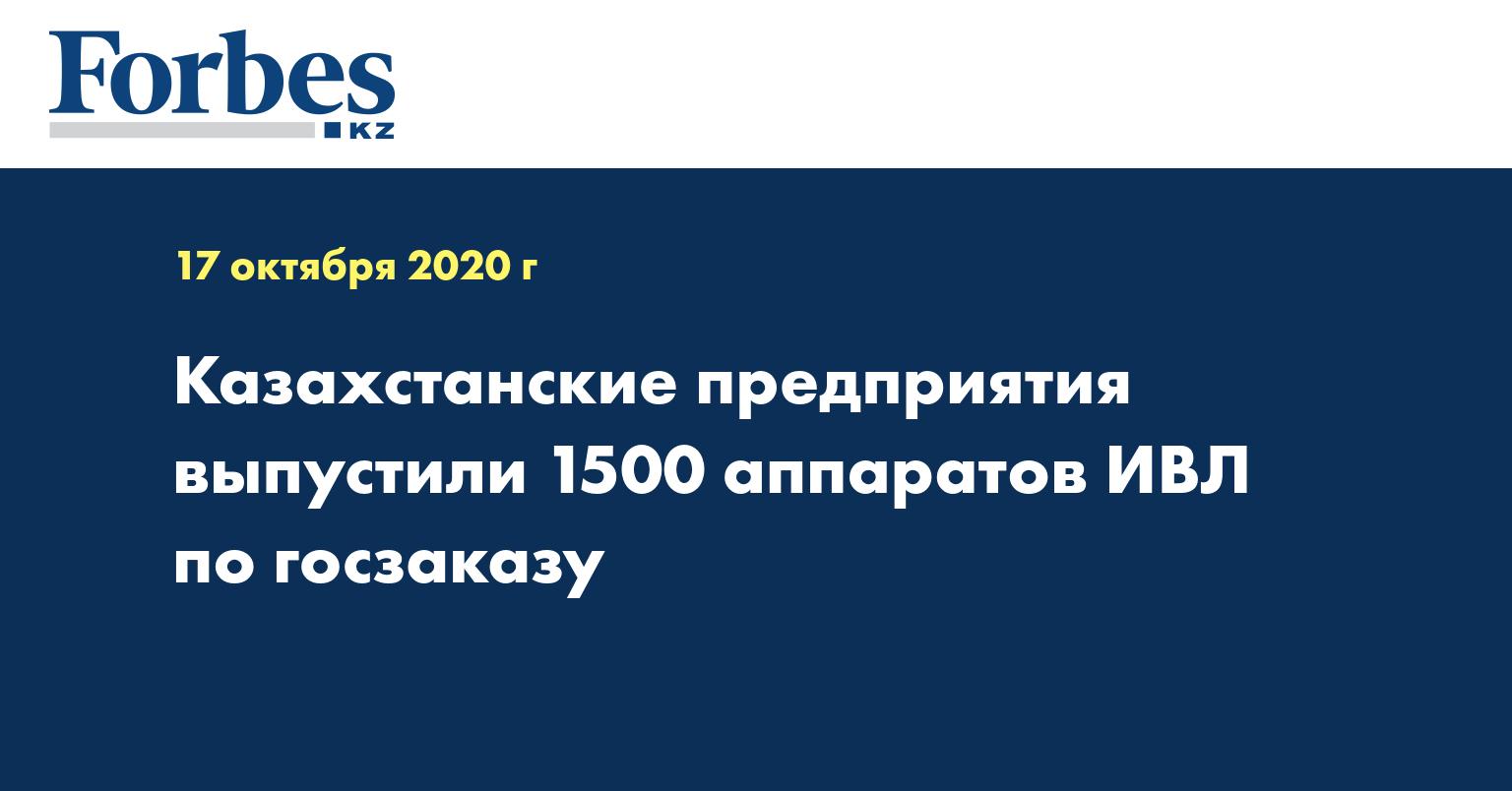 Казахстанские предприятия выпустили 1500 аппаратов ИВЛ по госзаказу