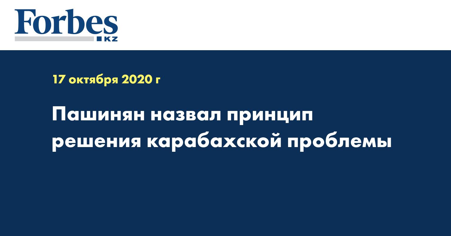 Пашинян назвал принцип решения карабахской проблемы