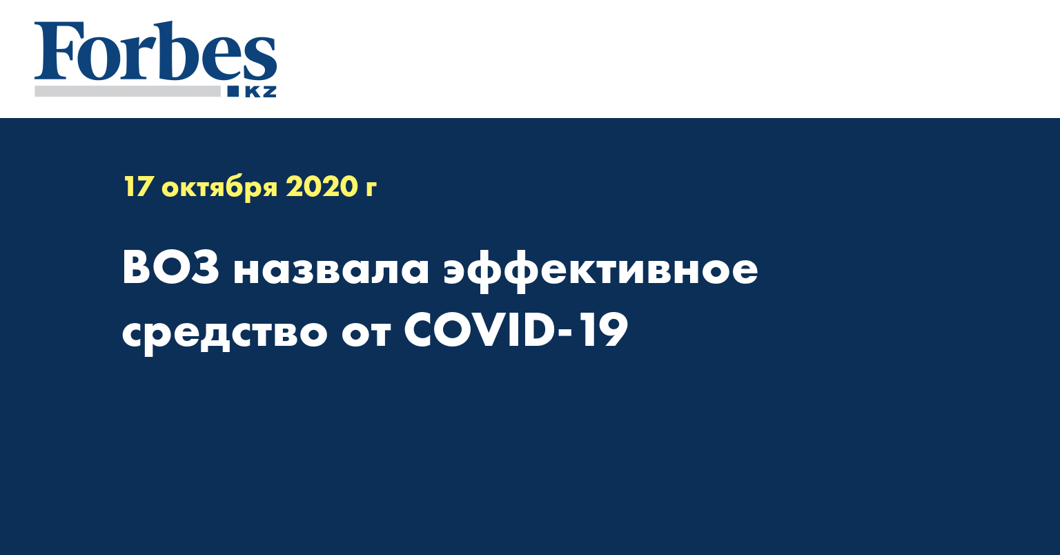 ВОЗ назвала эффективное средство от COVID-19