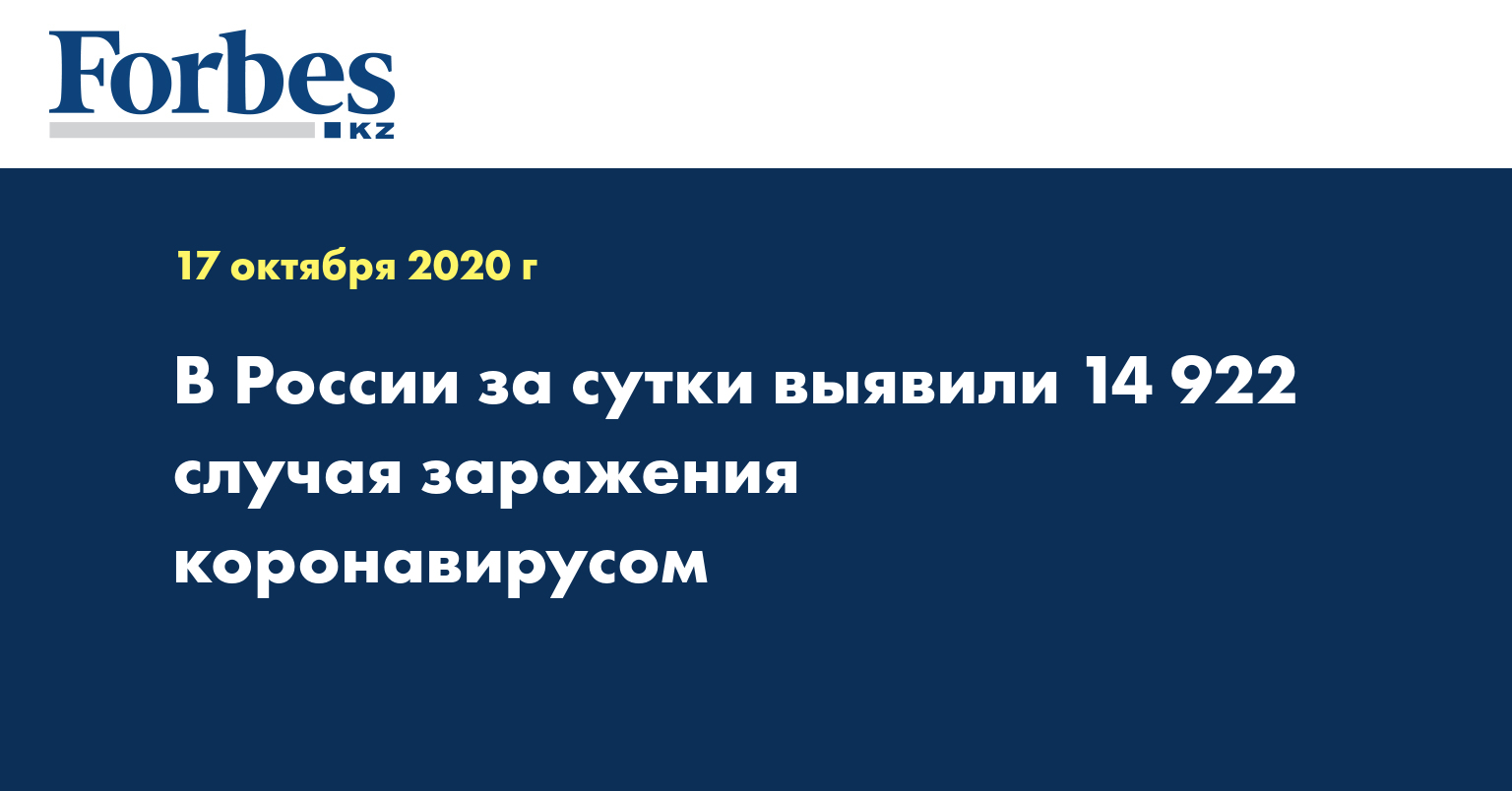 В России за сутки выявили 14 922 случая заражения коронавирусом