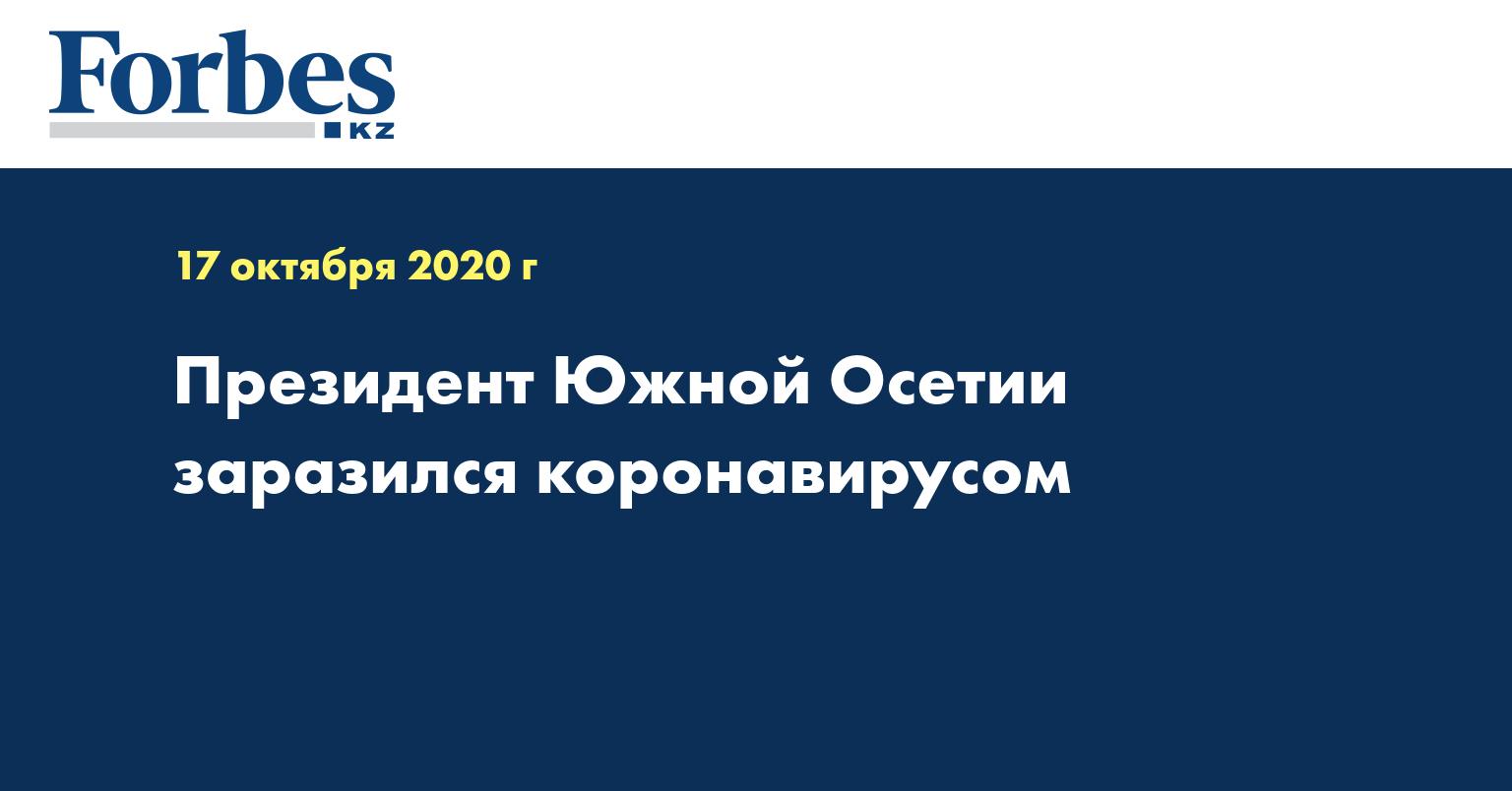 Президент Южной Осетии заразился коронавирусом