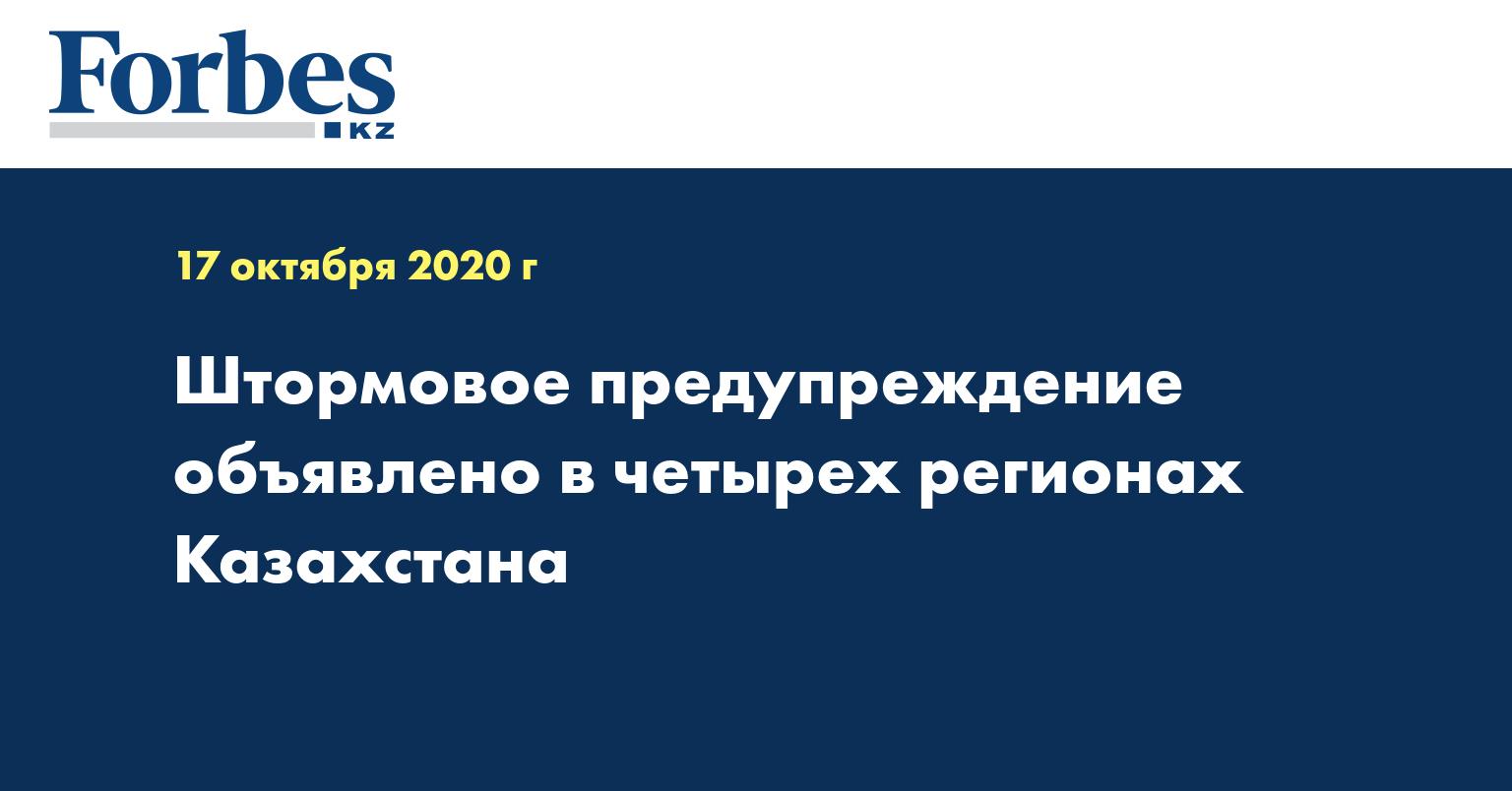 Штормовое предупреждение объявлено в четырех регионах Казахстана