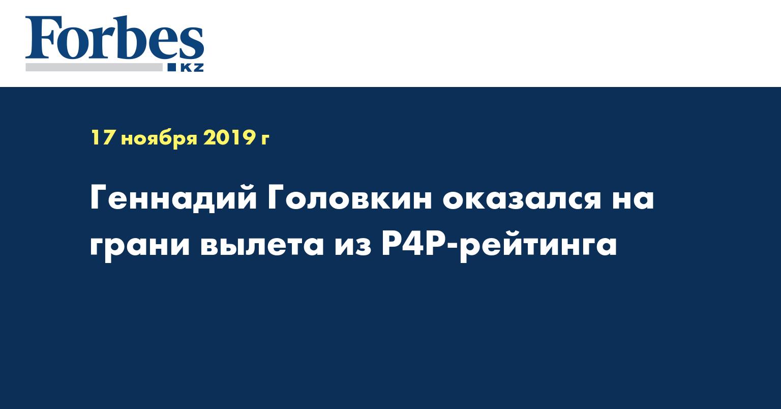 Геннадий Головкин оказался на грани вылета из P4P-рейтинга