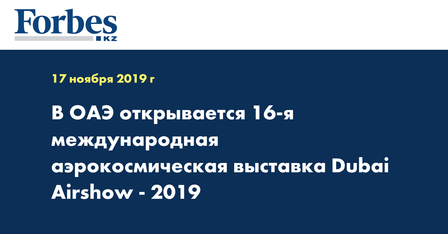 В ОАЭ открывается 16-я международная аэрокосмическая выставка Dubai Airshow - 2019