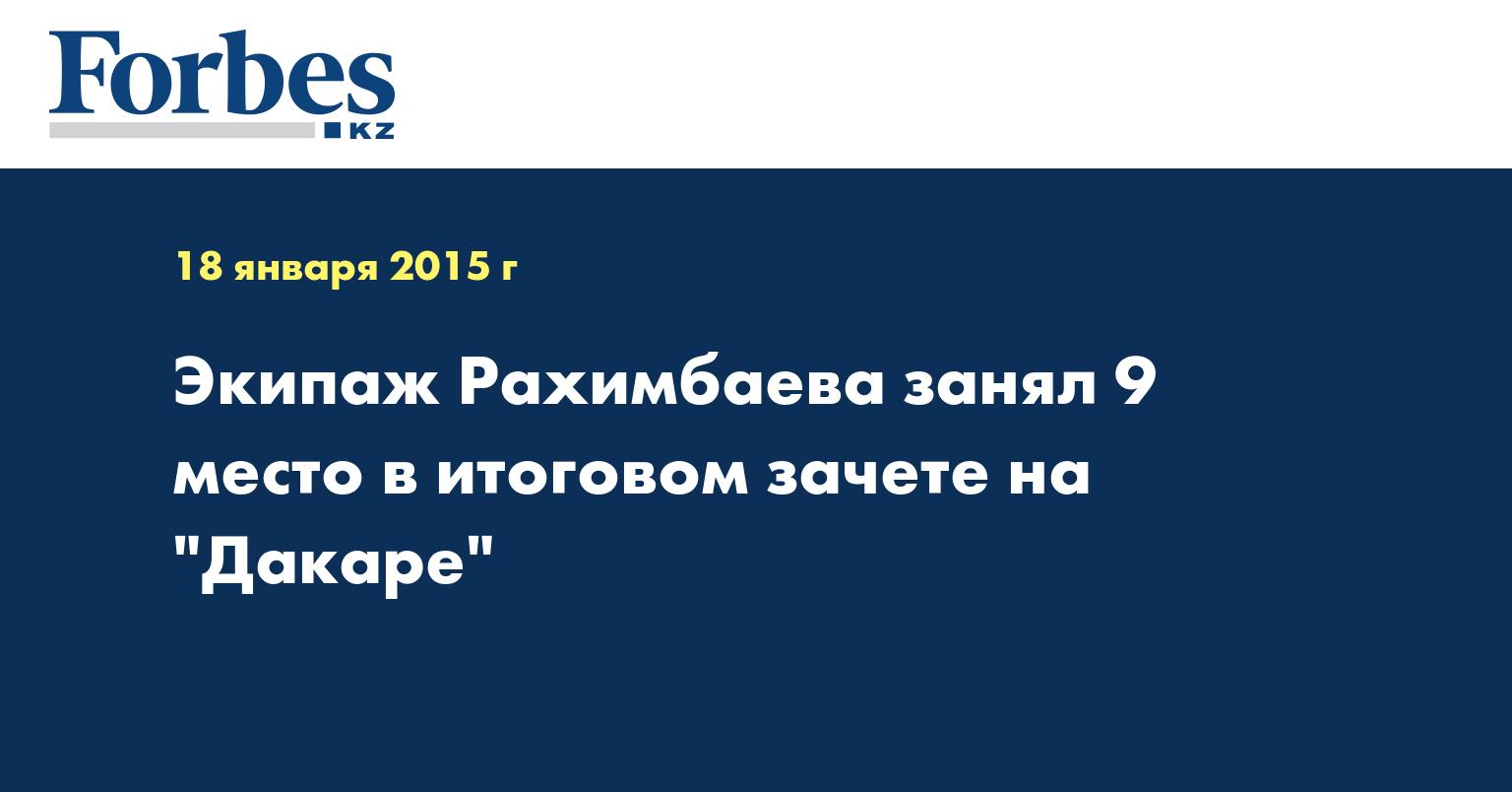 Экипаж Рахимбаева занял 9 место в итоговом зачете на