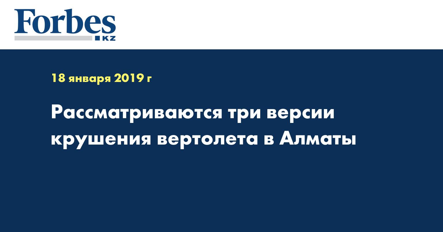 Рассматриваются три версии крушения вертолета в Алматы