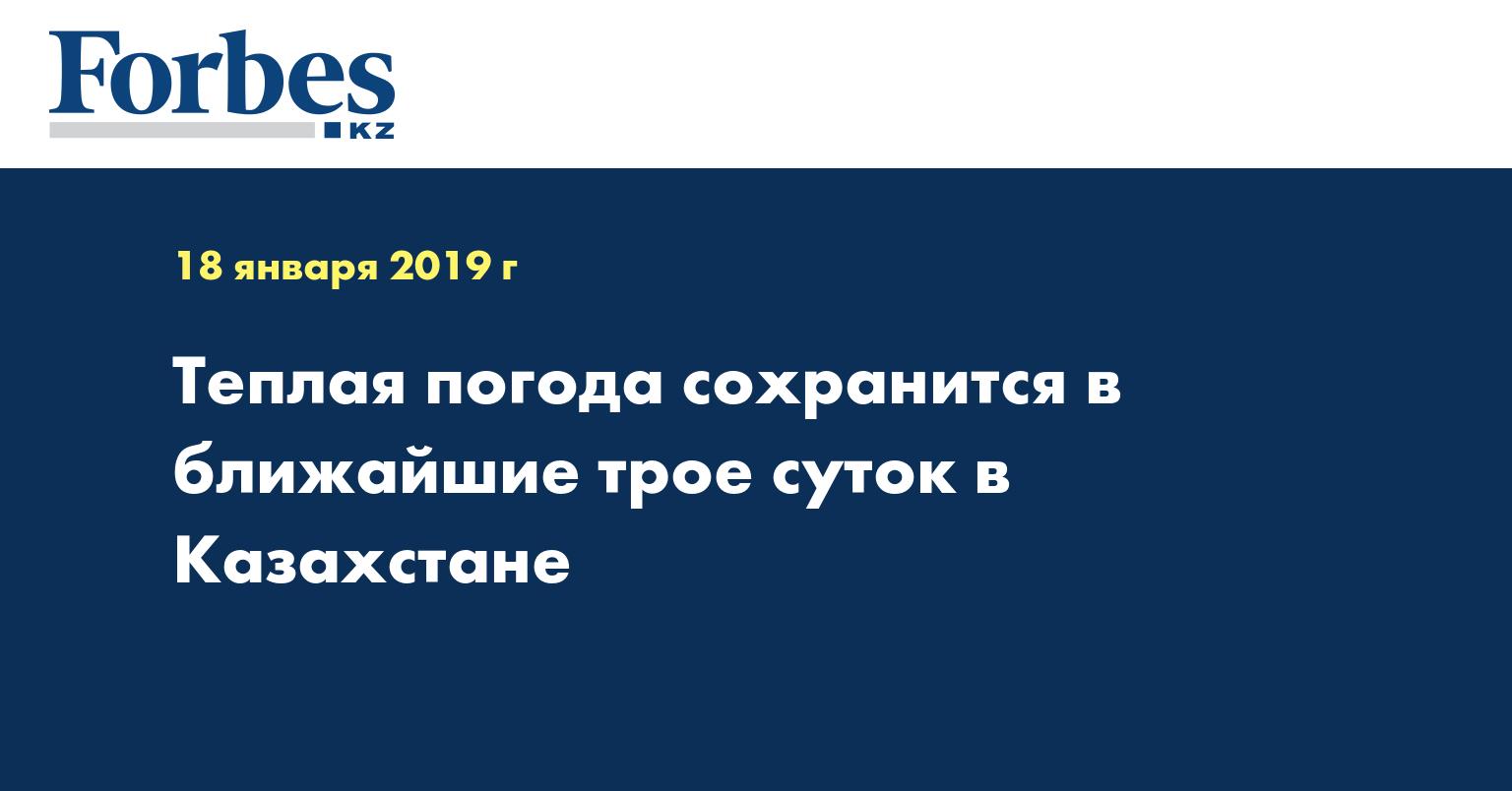Теплая погода сохранится в ближайшие трое суток в Казахстане