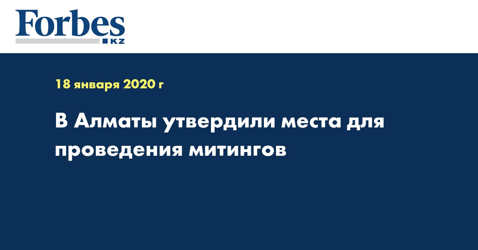 В Алматы утвердили места для проведения митингов