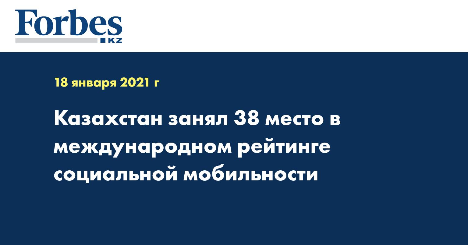 Казахстан занял 38 место в международном рейтинге социальной мобильности
