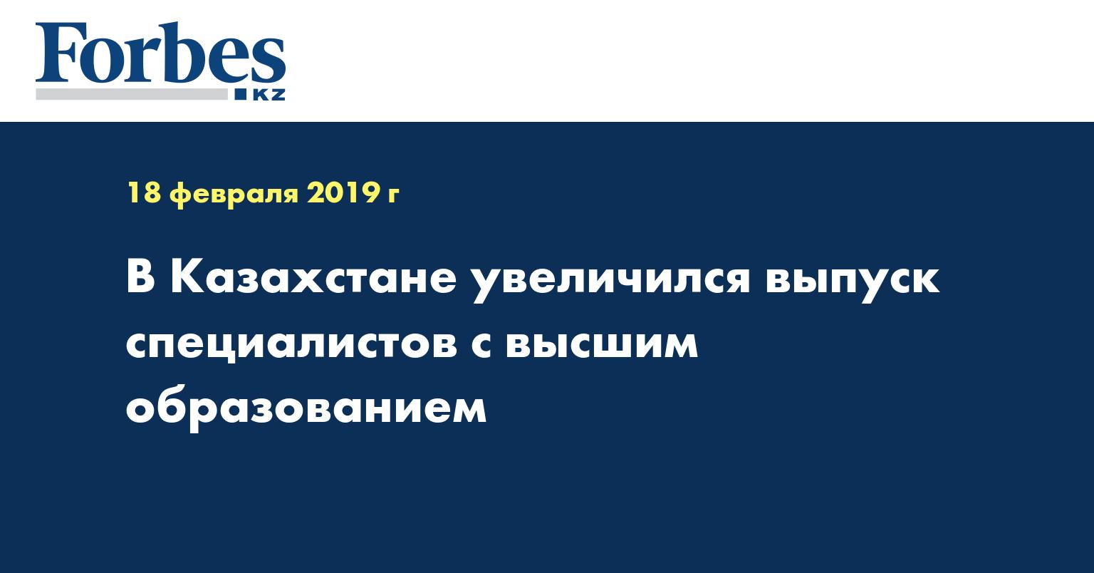 В Казахстане увеличился выпуск специалистов с высшим образованием