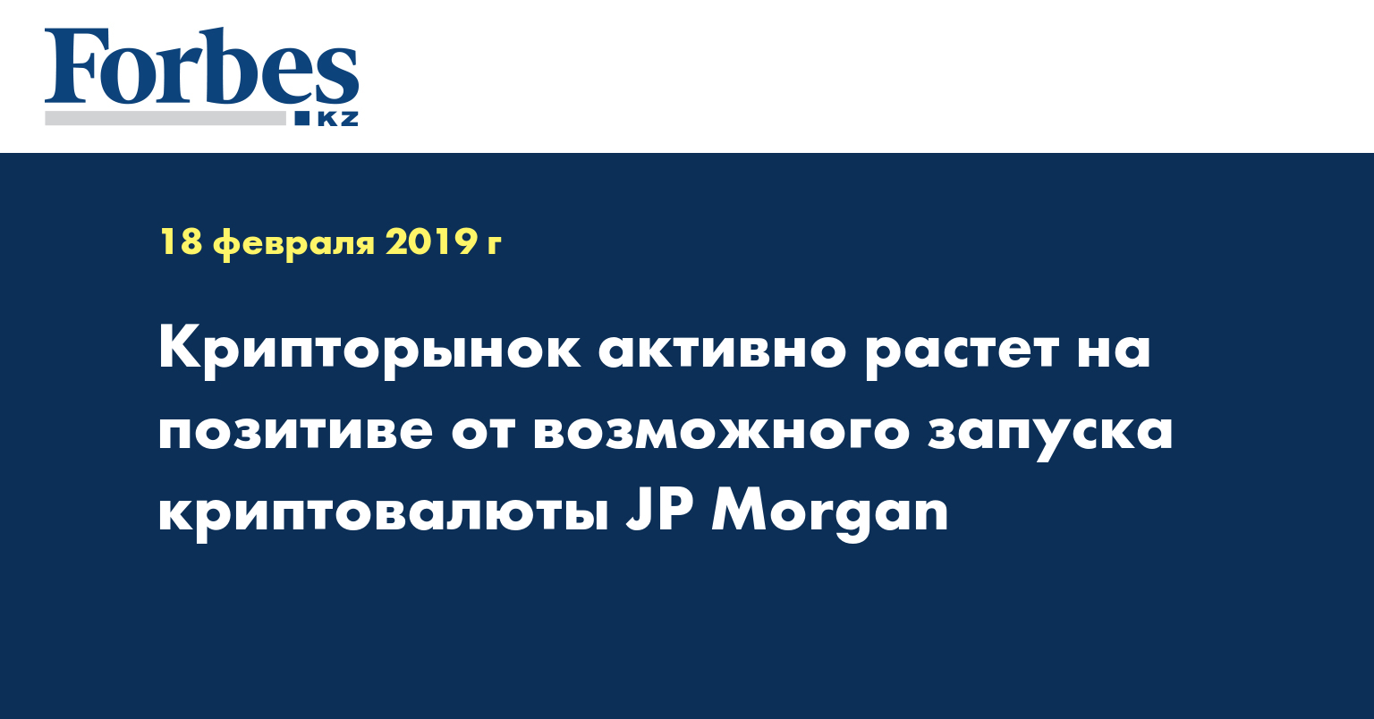 Крипторынок активно растёт на позитиве от возможного запуска криптовалюты JP Morgan
