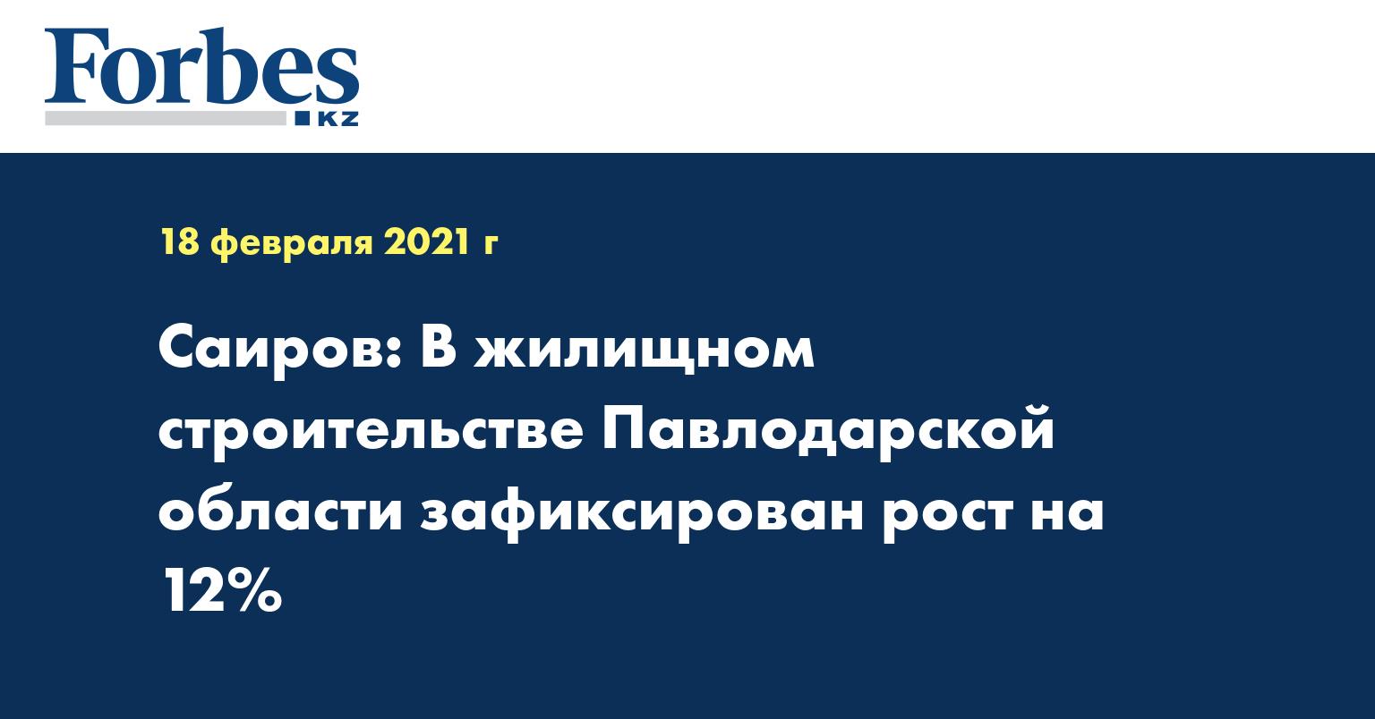 Скаков: В жилищном строительстве Павлодарской области зафиксирован рост на 12%