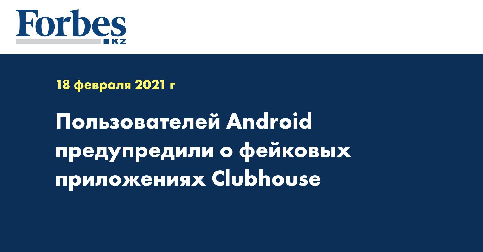 Пользователей Android предупредили о фейковых приложениях Clubhouse