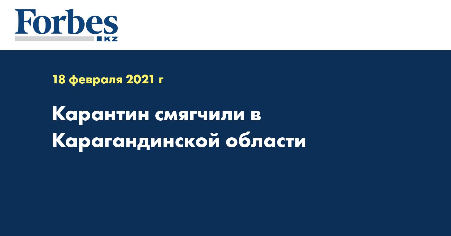 Карантин смягчили в Карагандинской области