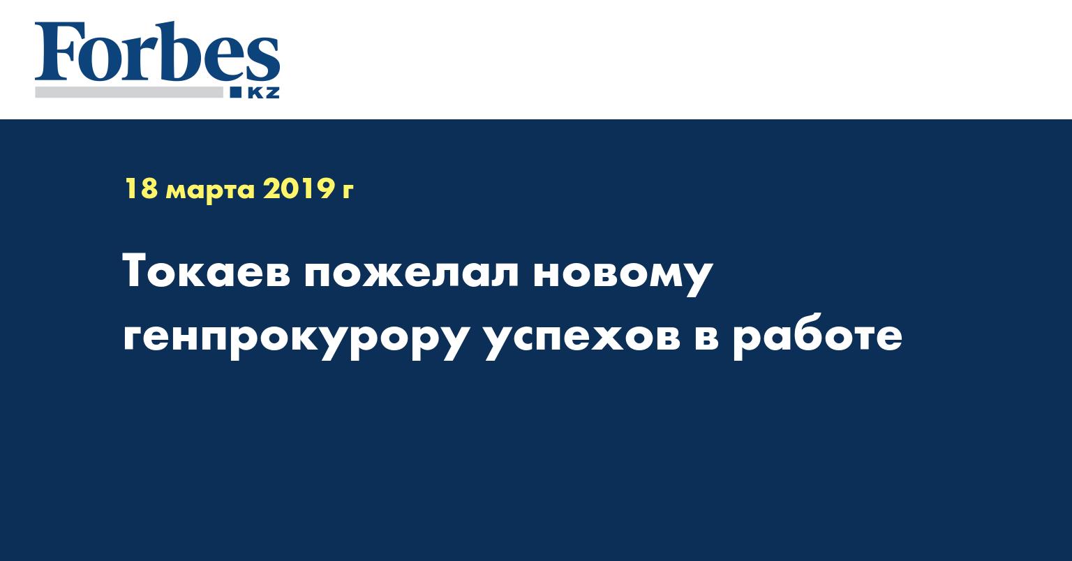 Токаев пожелал новому генпрокурору успехов в работе