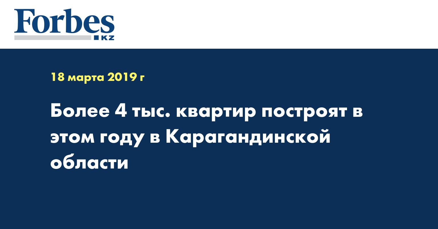 Более 4 тыс. квартир построят в этом году в Карагандинской области