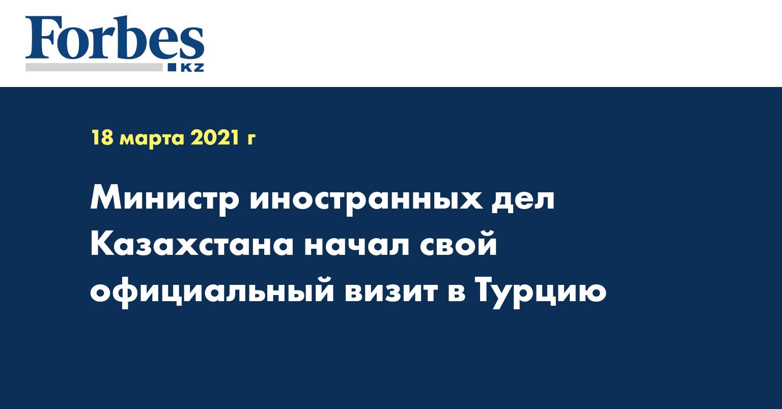 Министр иностранных дел Казахстана начал свой официальный визит в Турцию