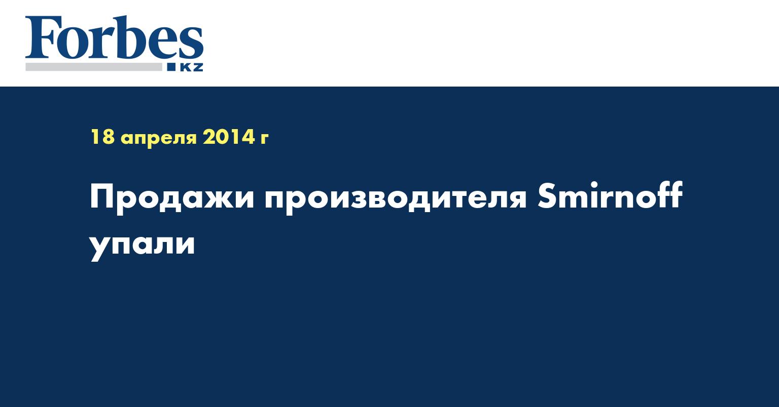 Продажи производителя Smirnoff упали