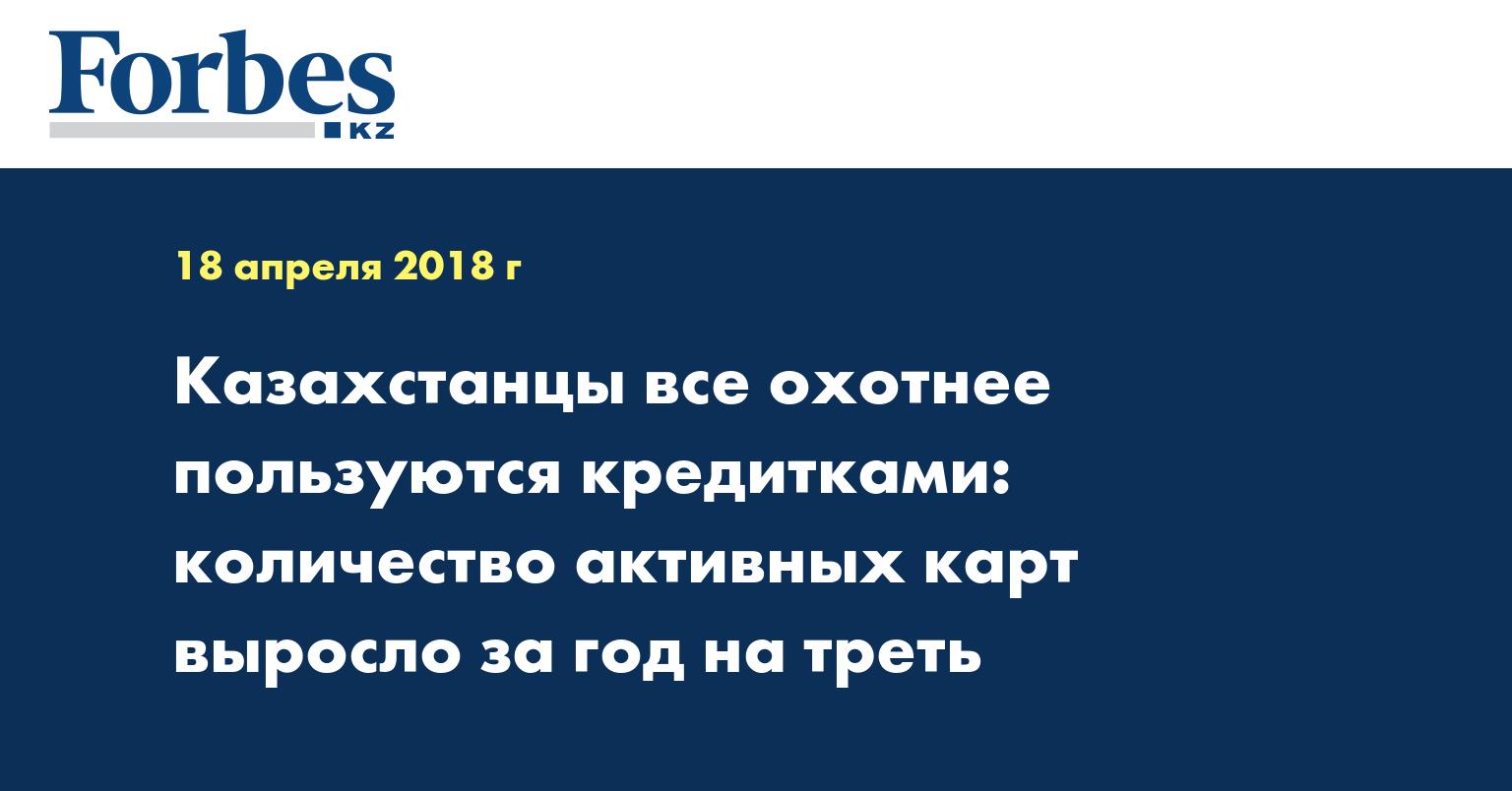 Казахстанцы все охотнее пользуются кредитками: количество активных карт выросло за год на треть