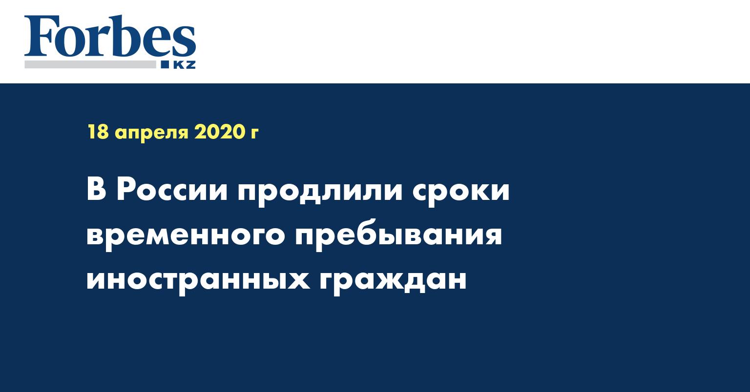 В России продлили сроки временного пребывания иностранных граждан