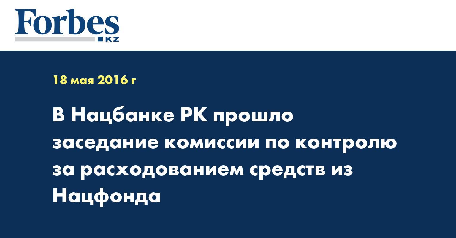В Нацбанке РК прошло заседание комиссии по контролю за расходованием средств из Нацфонда