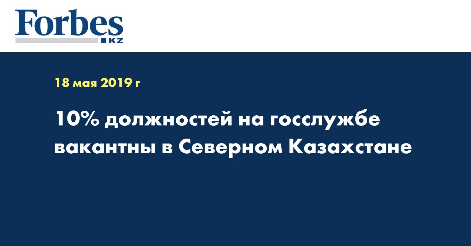 10% должностей на госслужбе вакантны в Северном Казахстане