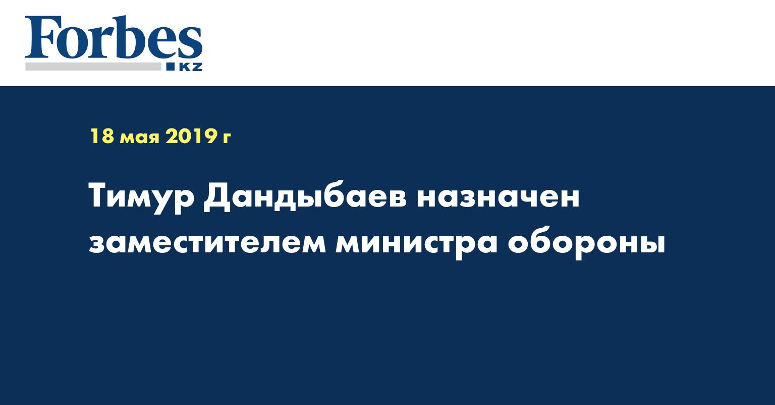 Тимур Дандыбаев назначен заместителем министра обороны
