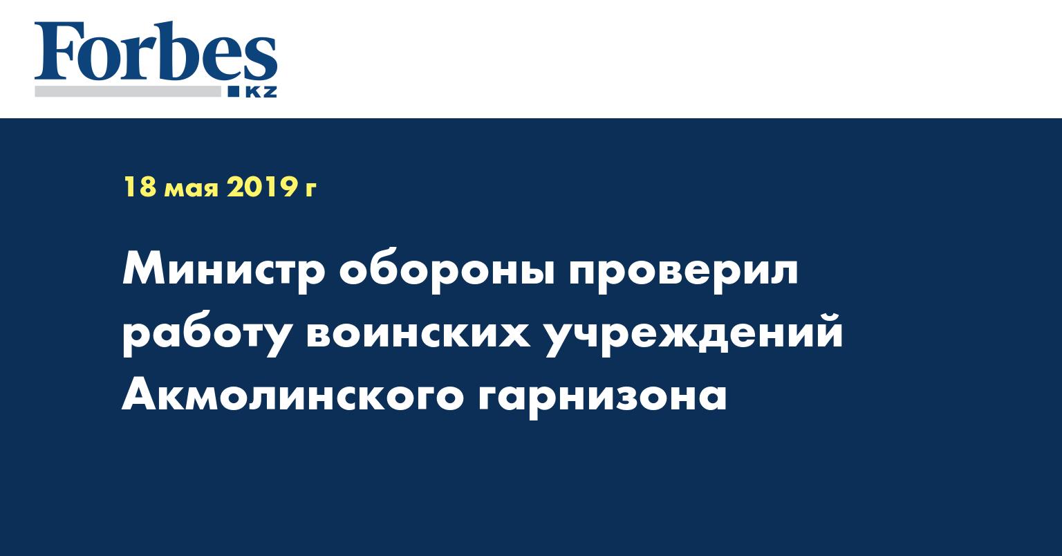 Министр обороны проверил работу воинских учреждений Акмолинского гарнизона