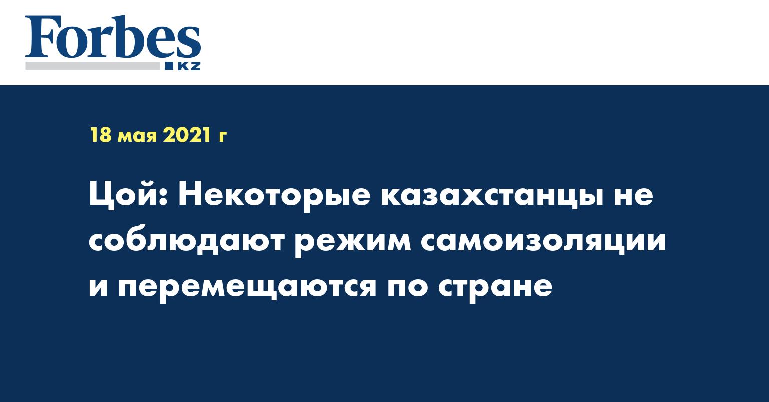 Цой: Некоторые казахстанцы не соблюдают режим самоизоляции и перемещаются по стране