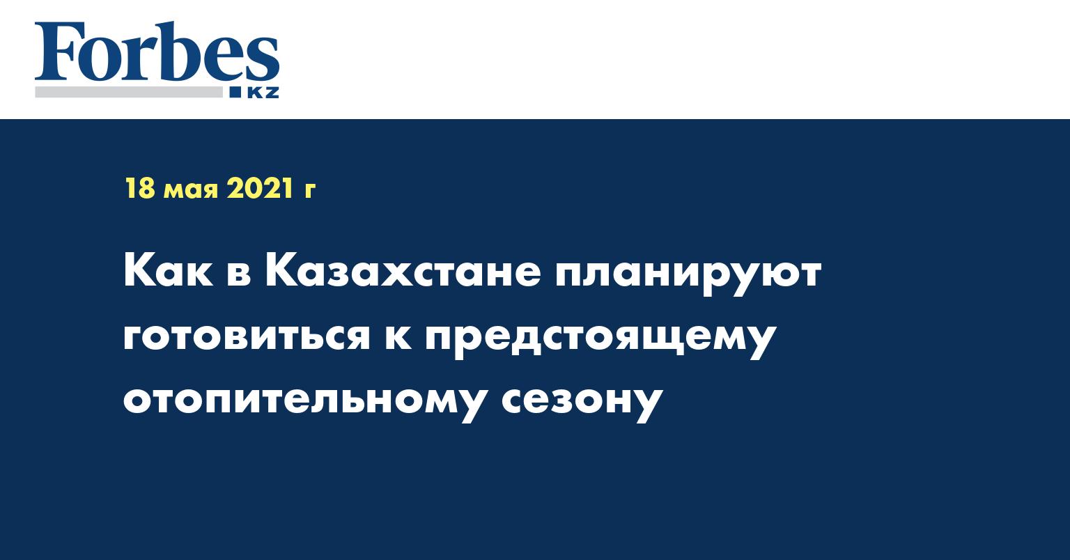 Как в Казахстане планируют готовиться к предстоящему отопительному сезону