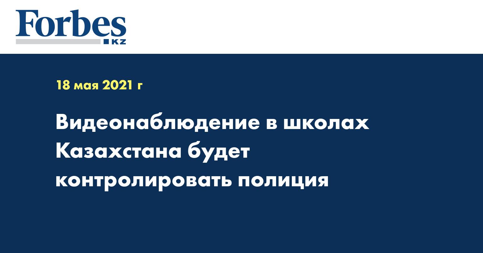 Видеонаблюдение в школах Казахстана будет контролировать полиция