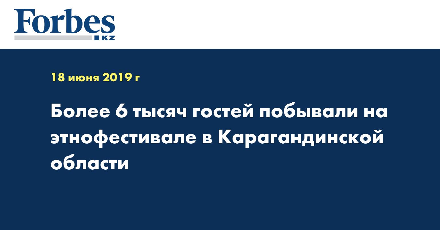 Более 6 тысяч гостей побывали на этнофестивале в Карагандинской области