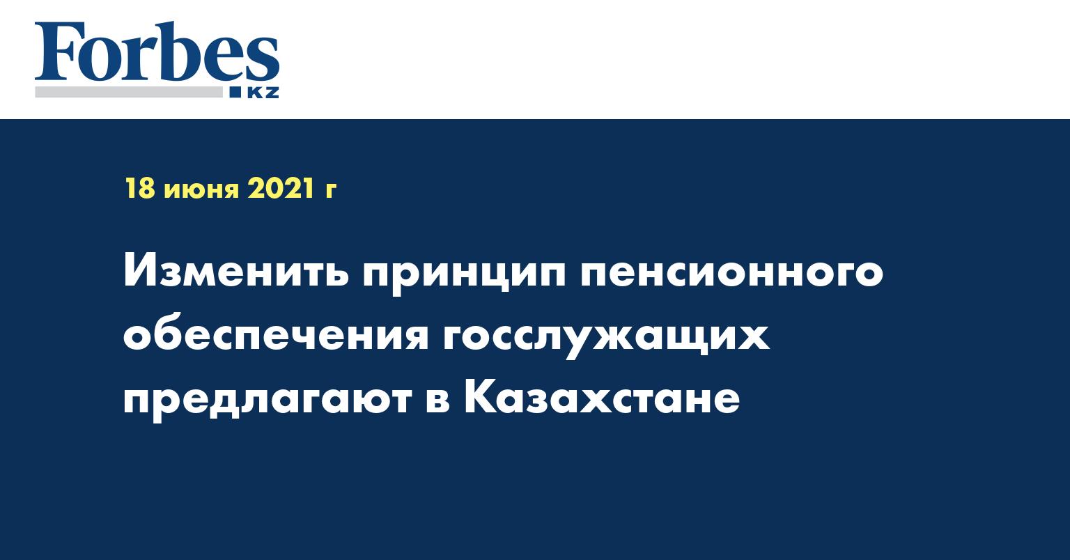 Изменить принцип пенсионного обеспечения госслужащих предлагают в Казахстане