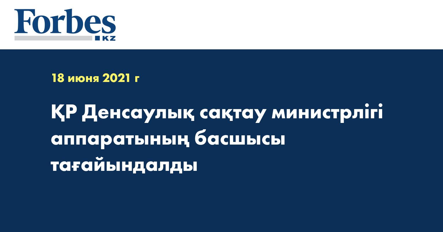 ҚР Денсаулық сақтау министрлігі аппаратының басшысы тағайындалды