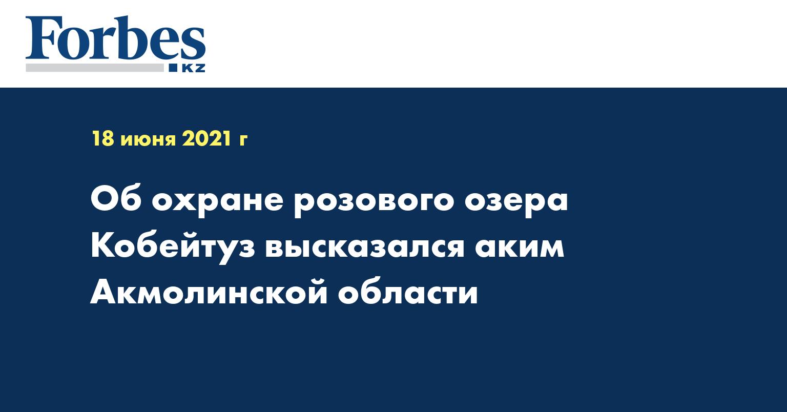 Об охране розового озера Кобейтуз высказался аким Акмолинской области