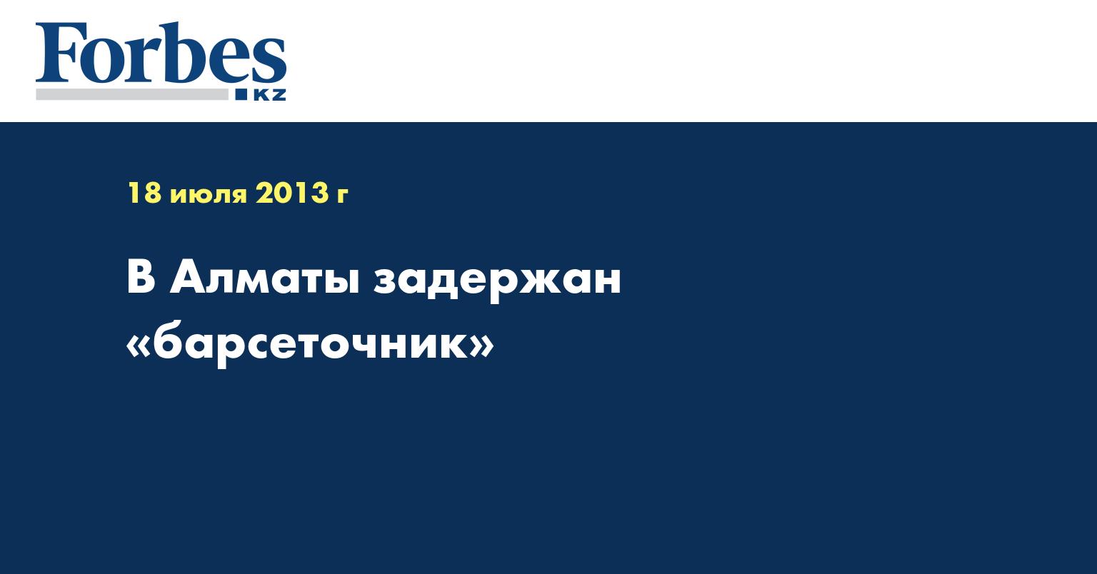 В Алматы задержан «барсеточник»
